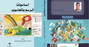A New Publication by a teaching staff member from the Faculty of Education, University of Kufa entitled the basics of computer drawing