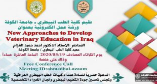 جامعة الكوفة تنظم ورشة عمل الكترونية لعمداء كليات الطب البيطري العراقية